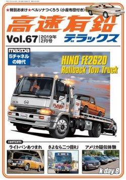 高速有鉛デラックス 2019年2月号 (2018年12月25日発売) 表紙