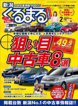 月刊くるまる 2019年2月号 (2018年12月25日発売) 表紙