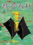 蕎麦春秋 vol.3 (発売日2007年10月24日) 表紙