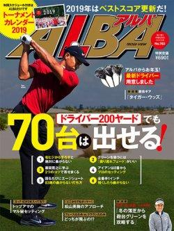 ALBA(アルバトロスビュー) 2019年1.10号 (2018年12月27日発売) 表紙