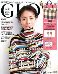GLOW(グロー) 2019年2月号 (2018年12月27日発売) 表紙