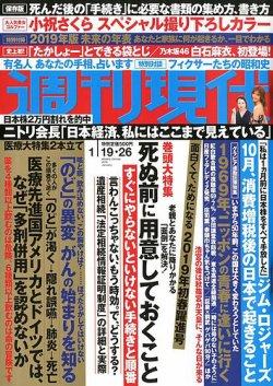 週刊現代 2019年1/19・26号 (2019年01月07日発売) 表紙