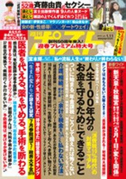 週刊ポスト 2019年1/11号 (2019年01月04日発売) 表紙