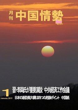 月刊中国情勢 No.217 (2019年01月10日発売) 表紙