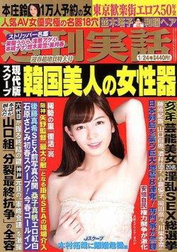 週刊実話 2019年1/24号 (発売日2019年01月09日) 表紙
