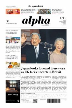 The Japan Times Alpha Vol.69 No.2 (2019年01月11日発売) 表紙