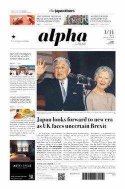The Japan Times Alpha(ジャパンタイムズアルファ) Vol.69 No.2 (2019年01月11日発売) 表紙