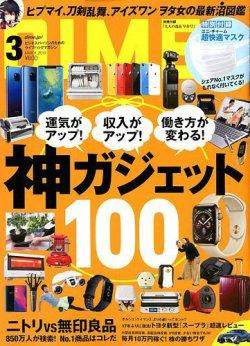 DIME(ダイム) 2019年3月号 (2019年01月16日発売) 表紙