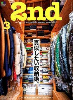 2nd(セカンド) 2019年3月号 (2019年01月16日発売) 表紙