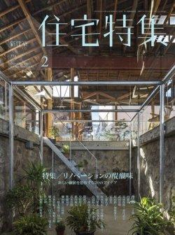 新建築住宅特集 2019年2月号 (2019年01月19日発売) 表紙