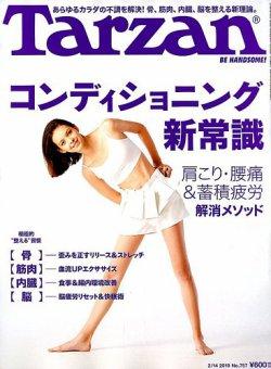 Tarzan(ターザン) 2019年2/14号 (2019年01月24日発売) 表紙