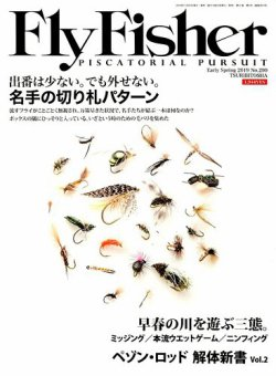 FLY FISHER(フライフィッシャー) 2019年3月号 (2019年01月22日発売) 表紙