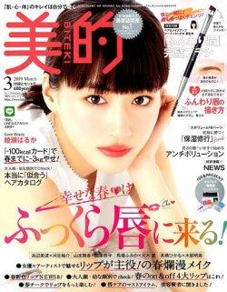 美的(BITEKI) 2019年3月号 (2019年01月22日発売) 表紙