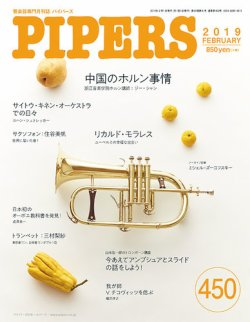 PIPERS(パイパーズ) 450 (2019年01月20日発売) 表紙