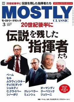 MOSTLY CLASSIC(モーストリークラシック) 262 (2019年01月19日発売) 表紙