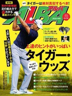 ALBA(アルバトロスビュー) 特別編集版 No.765 (2019年01月31日発売) 表紙