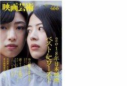 映画芸術 466 (2019年01月30日発売) 表紙