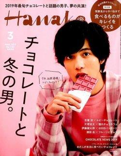 Hanako(ハナコ) 2019年3月号 (2019年01月28日発売) 表紙