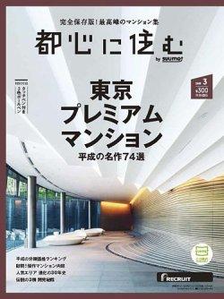 都心に住む by suumo(バイ スーモ)  3月号 (2019年01月26日発売) 表紙