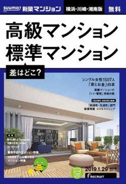 SUUMO新築マンション横浜・川崎・湘南版 19/01/29号 (2019年01月30日発売) 表紙