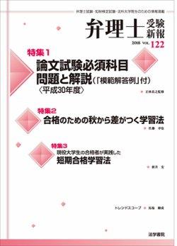 弁理士受験新報 vol.122 (2018年08月24日発売) 表紙