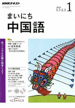 NHKラジオ まいにち中国語 2019年1月号 (2018年12月18日発売) 表紙