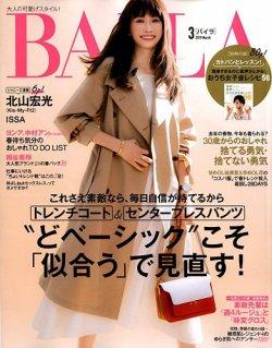 BAILA(バイラ) 2019年3月号 (2019年02月12日発売) 表紙