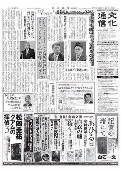 文化通信 2019年02月11日発売号 表紙