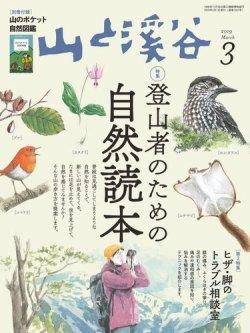 山と溪谷 通巻1007号 (発売日2019年02月15日) 表紙