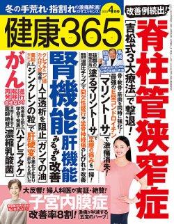 健康365 2019年4月号 (2019年02月16日発売) 表紙