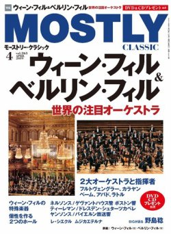 MOSTLY CLASSIC(モーストリークラシック) 263 (2019年02月20日発売) 表紙