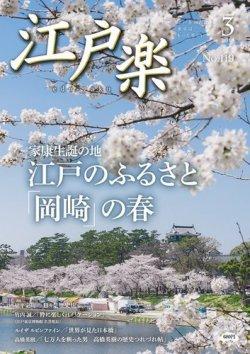 月刊江戸楽 3月号 (2019年02月20日発売) 表紙