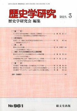 歴史学研究 2019年3月号 (2019年02月23日発売) 表紙