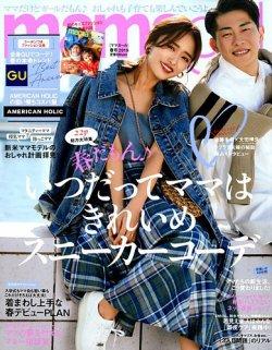 mamagirl(ママガール) 2019年4月号 (発売日2019年02月28日) 表紙