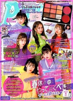 Popteen(ポップティーン) 2019年4月号 (2019年03月01日発売) 表紙