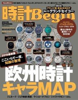 時計Begin 2019年春号 (2019年03月09日発売) 表紙
