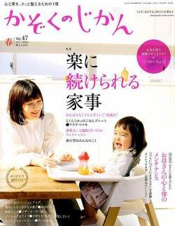かぞくのじかん Vol.47 春 (2019年03月05日発売) 表紙