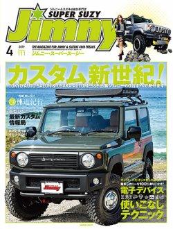 Jimny SUPER SUZY(ジムニースーパースージー) No.111 (2019年03月09日発売) 表紙