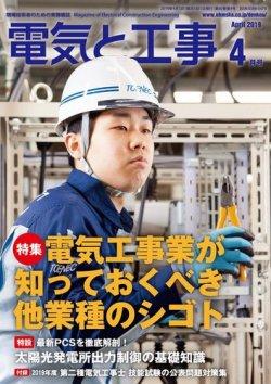電気と工事 4月号 (2019年03月15日発売) 表紙