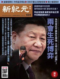 新紀元 中国語時事週刊  624号 (2019年03月14日発売) 表紙