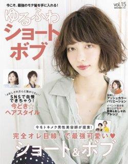 NEKO MOOK ヘアカタログシリーズ ゆるふわショート&ボブ vol.15 (2018年11月15日発売) 表紙