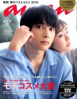 an・an(アンアン) 2019年3/27号 (2019年03月20日発売) 表紙