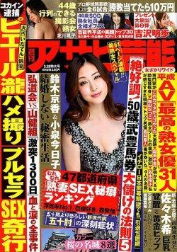 週刊アサヒ芸能 2019年3/28号 (2019年03月19日発売) 表紙