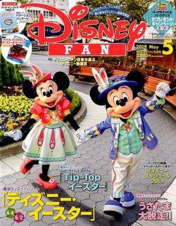 Disney FAN(ディズニーファン) 2019年5月号 (2019年03月25日発売) 表紙