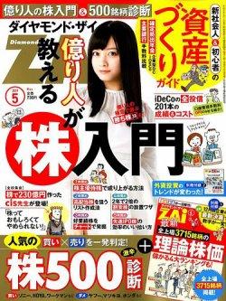 ダイヤモンドZAi(ザイ) 2019年5月号 (2019年03月20日発売) 表紙