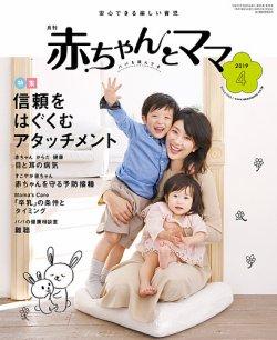 赤ちゃんとママ 4月号 (2019年03月25日発売) 表紙