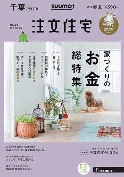 SUUMO注文住宅 千葉で建てる 2019春夏 (2019年03月20日発売) 表紙