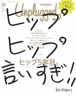 HOUYHNHNM Unplugged(フイナム・アンプラグド) ISSUE 10 2019 AUTUMN/WINTER (2019年09月24日発売) 表紙