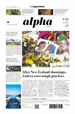 The Japan Times Alpha Vol.69 No.12 (2019年03月29日発売) 表紙