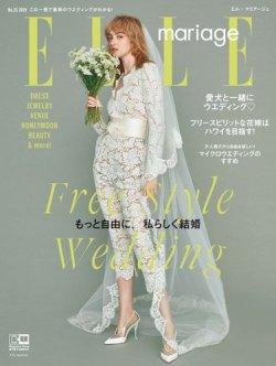 ELLE mariage(エル・マリアージュ) No.35 (発売日2019年06月22日) 表紙